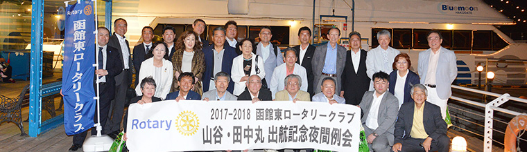 函館東ロータリークラブ イメージ