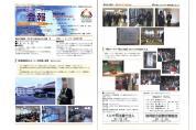 10月25日(火)移動例会  田中治会長・年度