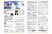 6月12日(火)例会  田中治会長・年度